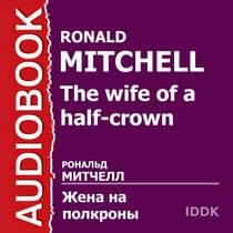 Жена на полкроны by Ronald Mitchell audiobook