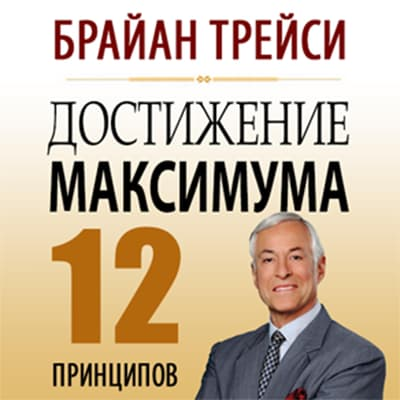 Create Your Own Future: How to Master the 12 Critical Factors of Unlimited Success [Russian Edition] by Brian Tracy audiobook