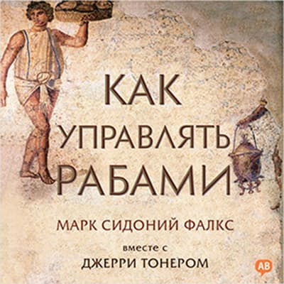How to Manage Your Slaves [Russian Edition] by Jerry Toner audiobook