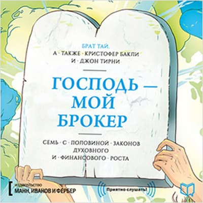 God Is My Broker [Russian Edition] by Christopher Buckley audiobook