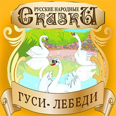 Swan Geese [Russian Edition] by Folktale  audiobook