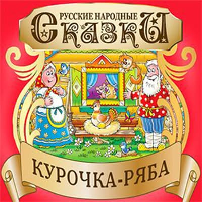 Ryaba the Hen [Russian Edition] by Folktale  audiobook