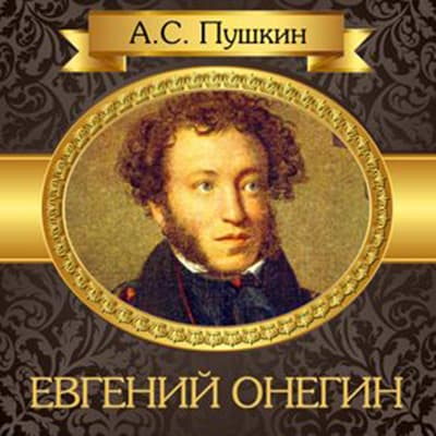 Eugene Onegin [Russian Edition] by Alexander Pushkin audiobook