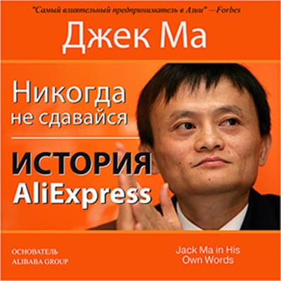 Never Give Up [Russian Edition]: The Story of AliExpress by Jack Ma audiobook