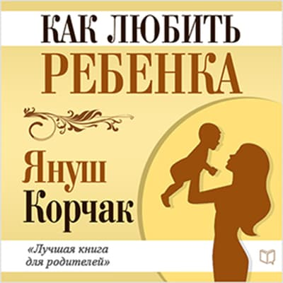 How to Love a Child [Russian Edition] by Janusz Korczak audiobook