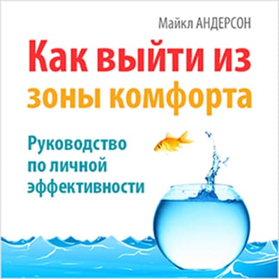 How to Get Out of Your Comfort Zone [Russian Edition]: Guide to Personal Effectiveness by Michael W. Anderson audiobook
