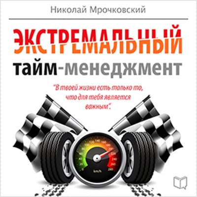 Extreme Time Management [Russian Edition] by Nikolay Mrochkovskiy   audiobook