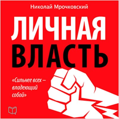 Personal Power [Russian Edition] by  Nikolay Mroczkowski audiobook
