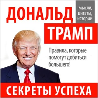 Donald Trump: Secrets of Success [Russian Edition] by John Bowerman audiobook