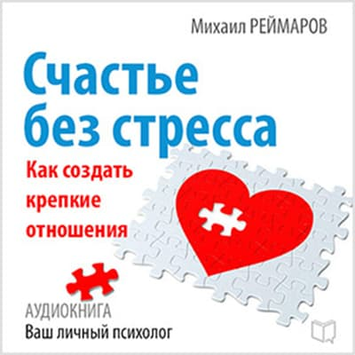 Happiness Without Stress: How to Create a Strong Relationship [Russian Edition] by Mihail Reymarov audiobook