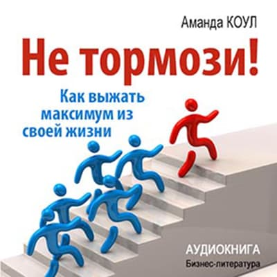 Don't Stop! How to Get the Most Out of Your Life [Russian Edition] by Amanda Koul audiobook