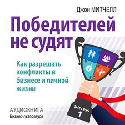 Winners Are Not Judged: How to Resolve Conflict in Business and Personal Life [Russian Edition] by John Mitchell audiobook