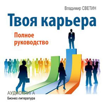 Your Career: The Complete Guide [Russian Edition] by Vladimir Svetin audiobook