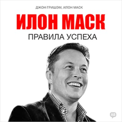 Elon Musk: Rules of Success [Russian Edition] by Jackie Gingrich Cushman audiobook