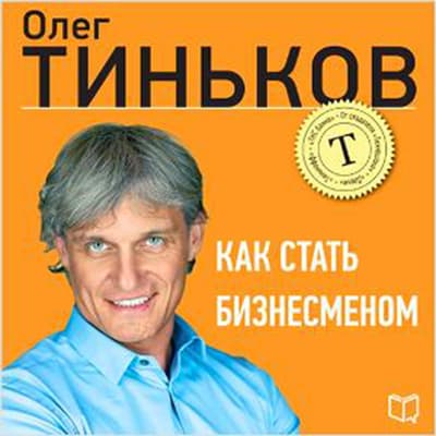 How to Become a Businessman [Russian Edition] by Oleg Tinkov audiobook