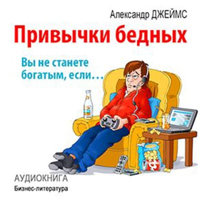 Habits of the poor: you will never become rich if ... [Russian Edition] by Alexander James audiobook
