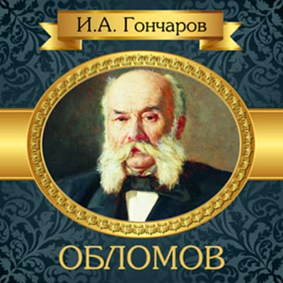 Oblomov [Russian Edition] by Ivan Goncharov audiobook