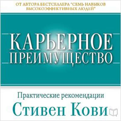 Career Advantage [Russian Edition]: Real-World Applications from Great Work, Great Career by Stephen R. Covey audiobook