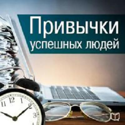 The Habits of Successful People [Russian Edition] by Bernard King audiobook