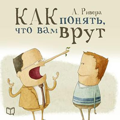 Psychology of Lie [Russian Edition] by Aleksandr Rivera audiobook