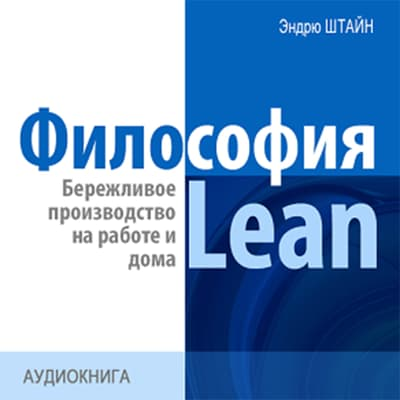 The philosophy of Lean. Lean production at work and at home [Russian Edition] by Andrew Stein audiobook