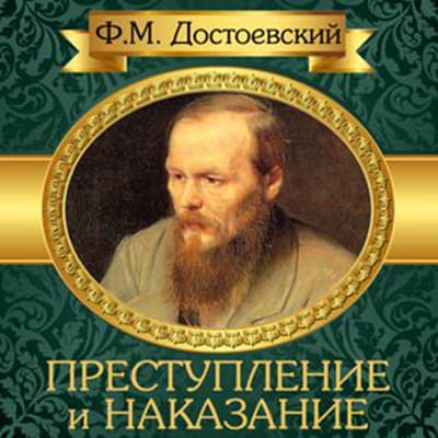 Crime and Punishment [Russian Edition] by Fyodor Dostoevsky audiobook