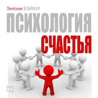 The Psychology of Happiness [Russian Edition] by Anthony Baker audiobook