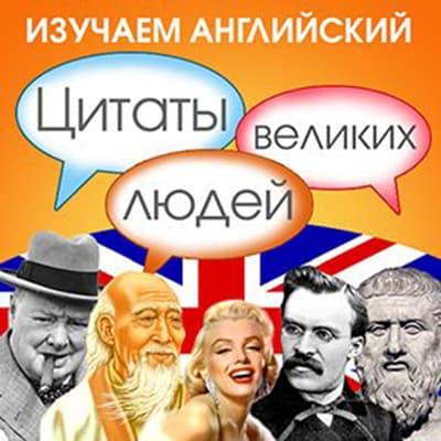 Learn English with Quotes from Great People [Russian Edition] by New Internet Technologies audiobook