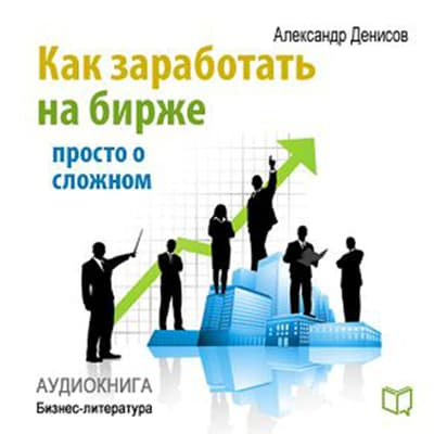 How to Make Money on the Stock Exchange: Just About the Complex [Russian Edition] by Aleksandr Denisov audiobook