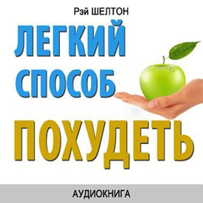 Easy Way to Lose Weight [Russian Edition] by Ray Shelton audiobook