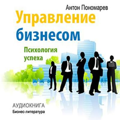 Management: Psychology of Success [Russian Edition] by Anton Ponomarev audiobook
