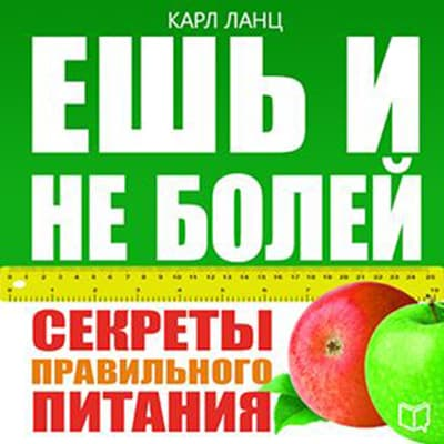 Eat and Don't Be Ill! The Secrets of Healthy Food [Russian Edition] by Karl Lanc audiobook