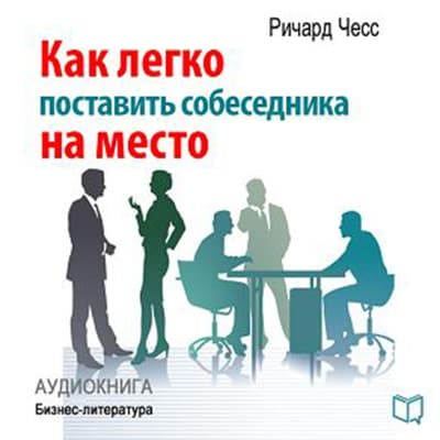 Winner in Talking: How to Put Your Conversation Partner In Place [Russian Edition] by Richard Chess audiobook
