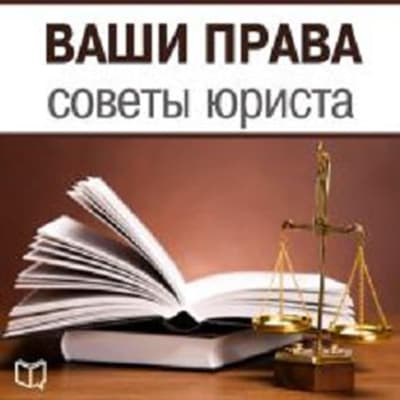 Your Rights: Lawyer Advice [Russian Edition] by Aleksej Petrov audiobook
