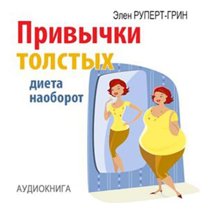 Habits of fat. Diet Conversely [Russian Edition] by Helena Rupert-Grin audiobook