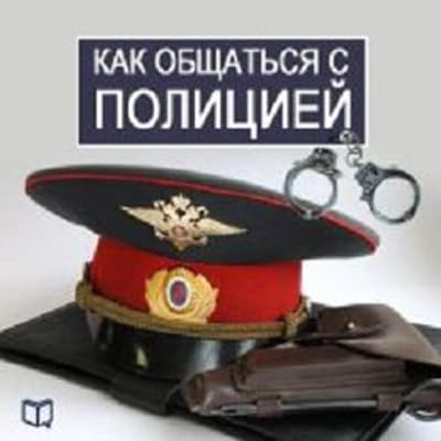 How to Deal with the Police [Russian Edition] by Vasilij Rykov audiobook