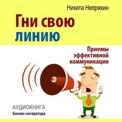 Keep Your Line: Effective Communication Techniques [Russian Edition] by Nikita Neprjahin audiobook