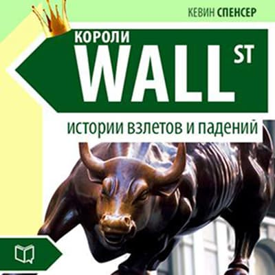 The Kings of Wall-Street. The Stories of Success and Failures [Russian Edition] by Kevin Spencer audiobook