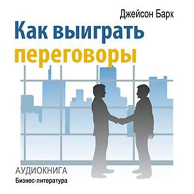 How to Win Negotiations [Russian Edition] by Jason Burke audiobook