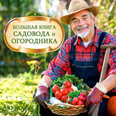 The Big Book of Gardeners [Russian Edition] by Anatolij Mironov audiobook