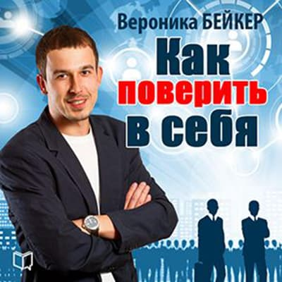 How to Believe in Yourself [Russian Edition] by Veronica Baker audiobook