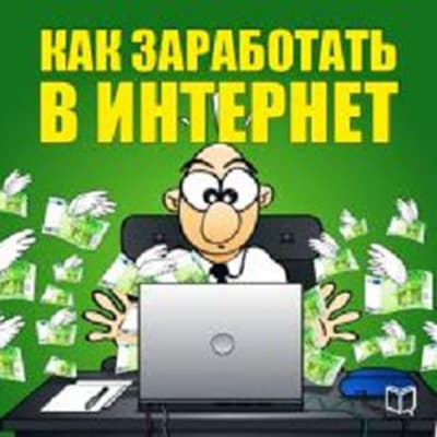 How To Make Money On The Internet [Russian Edition] by Nikita Sobolev audiobook