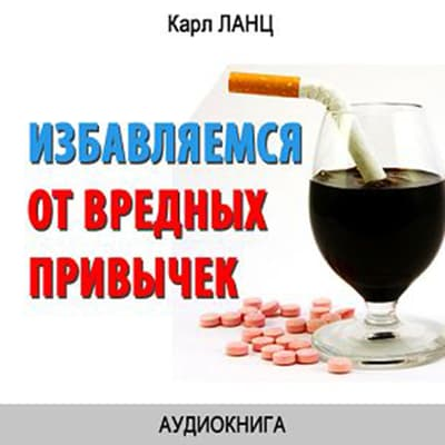 Getting rid of bad Habits [Russian Edition] by Karl Lanz audiobook