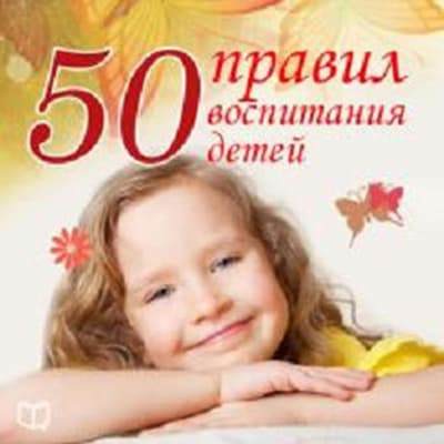 The 50 Main Rules of Parenting [Russian Edition] by Anna Morris audiobook