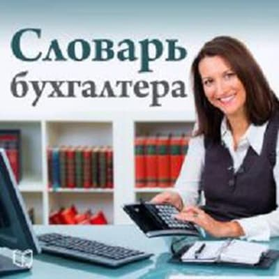 The Accountant's Dictionary [Russian Edition] by Elena Efremova audiobook
