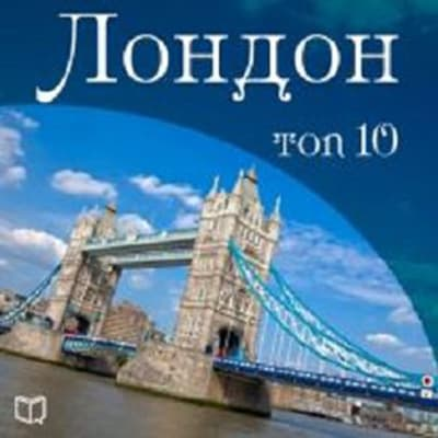 London TOP 10 [Russian Edition] by Broderick Wilfred audiobook