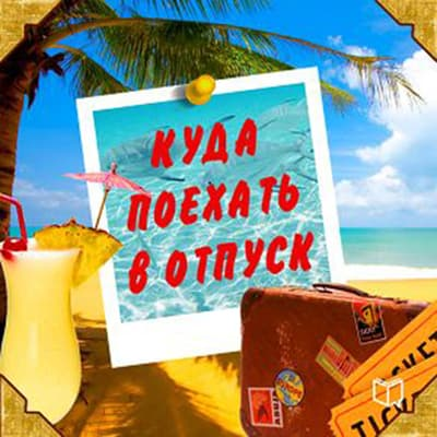 Where to Go on Vacation: Advice for Travelers [Russian Edition] by Andrej Kashtanov audiobook