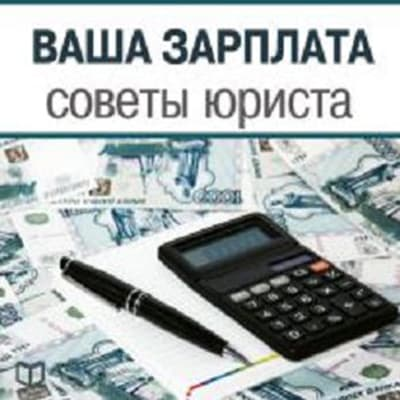 Your Salary - Legal Advice [Russian Edition] by Alexey Petrov audiobook
