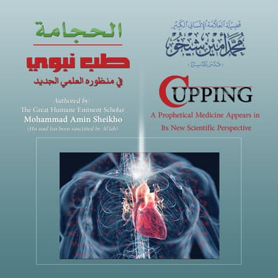 Cupping by Mohammad Amin Sheikho audiobook