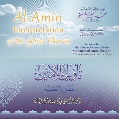 Al-Amin Interpretation of the Great Qur'an by Mohammad Amin Sheikho audiobook